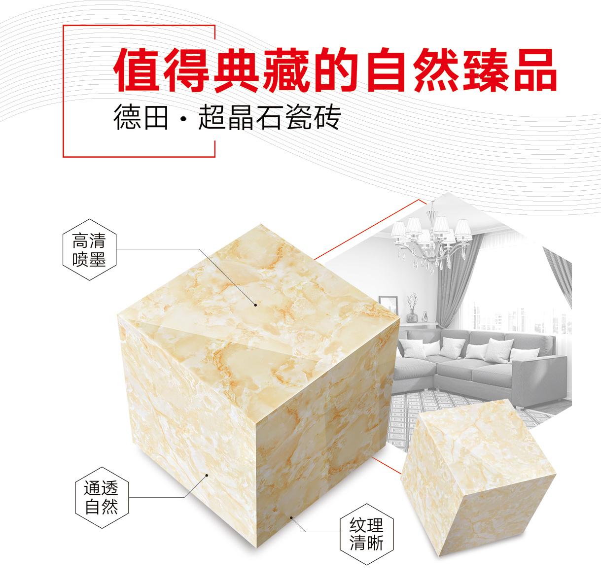国货-超晶石系列
